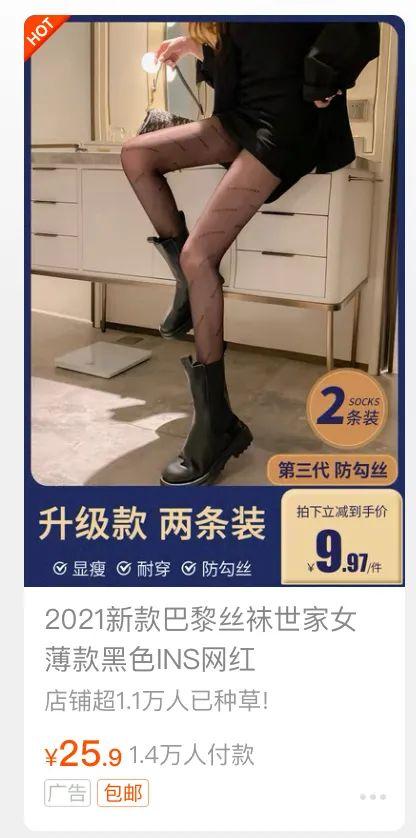 黑丝yyds 未开始无奖竞猜:知道现在辣妹必备的时尚单品是什么吗?插图18